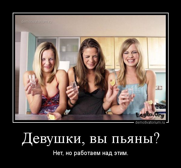demotivatorium_ru_devushki_vi_pjani_41855