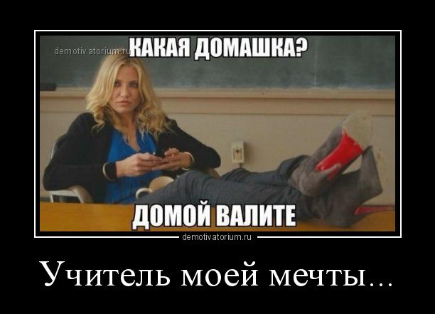 demotivatorium_ru_uchitel_moej_mechti_103888