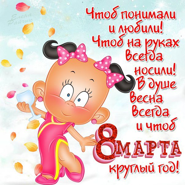pozdravlenija_ljubimoj_devushke_na_8_marta