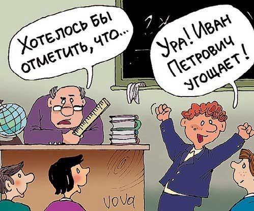 s-dnem-znanij-prikoly-pro-shkolu3