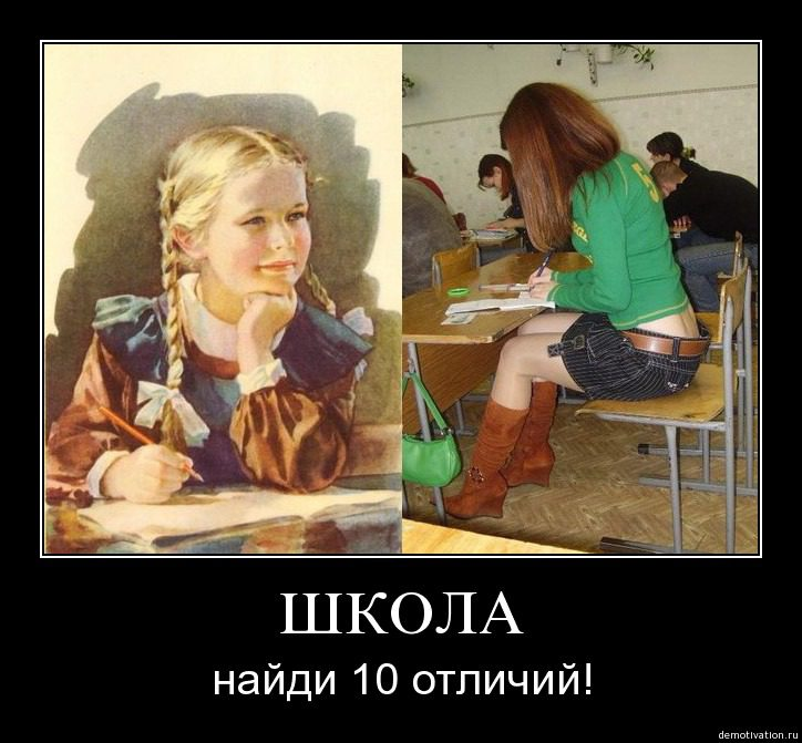 school_demotivator