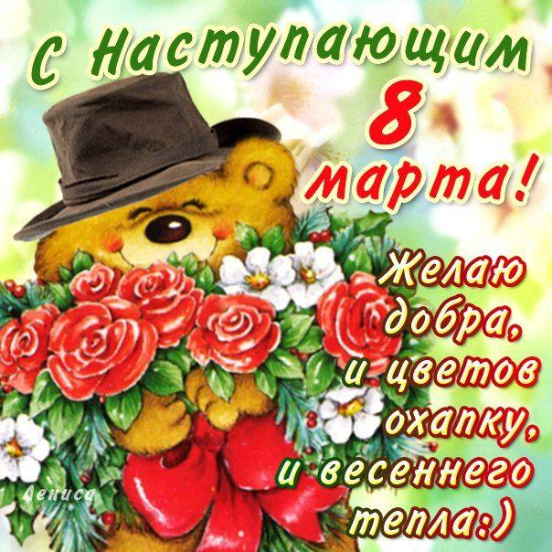 sms_pozdravlenija_ljubimoj_zhenschine_s_8_marta