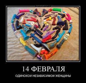 tmb_demotivatorium_ru_14_fevralja_72117