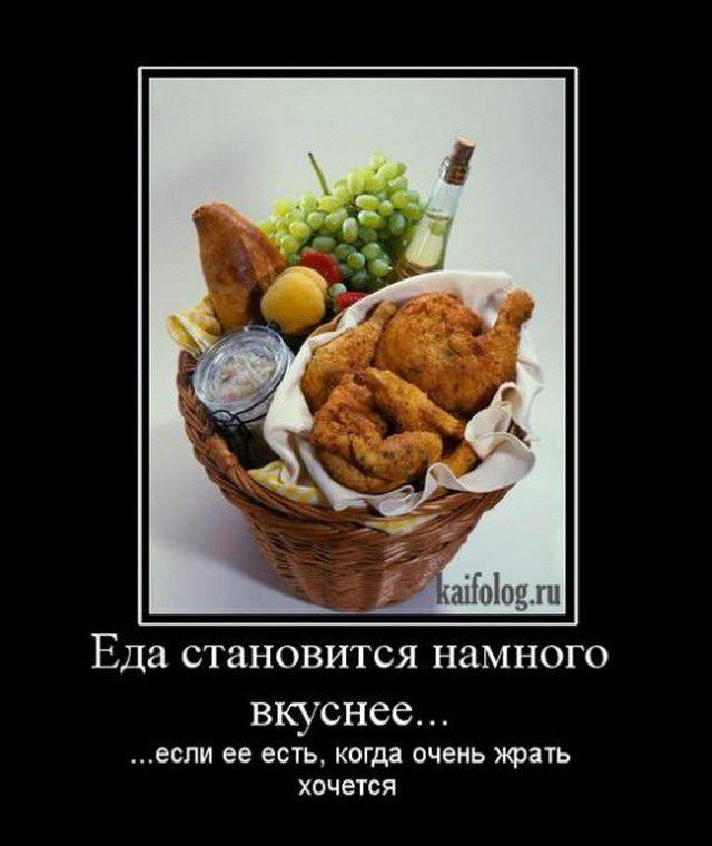 Прикольные картинки про еду другу