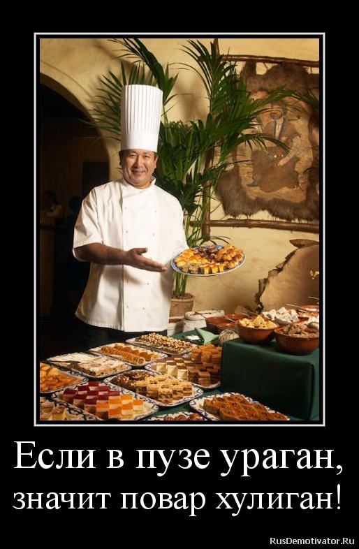 связанные прикол картинки про кух работника имеет уникальный