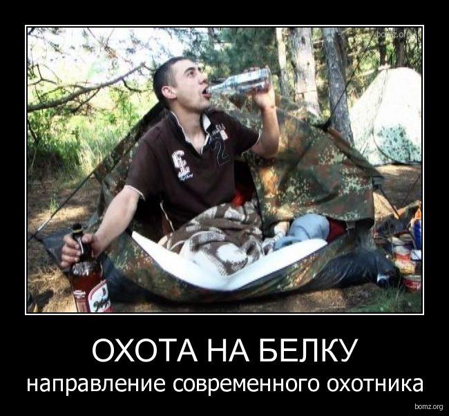 Охота на белку.)