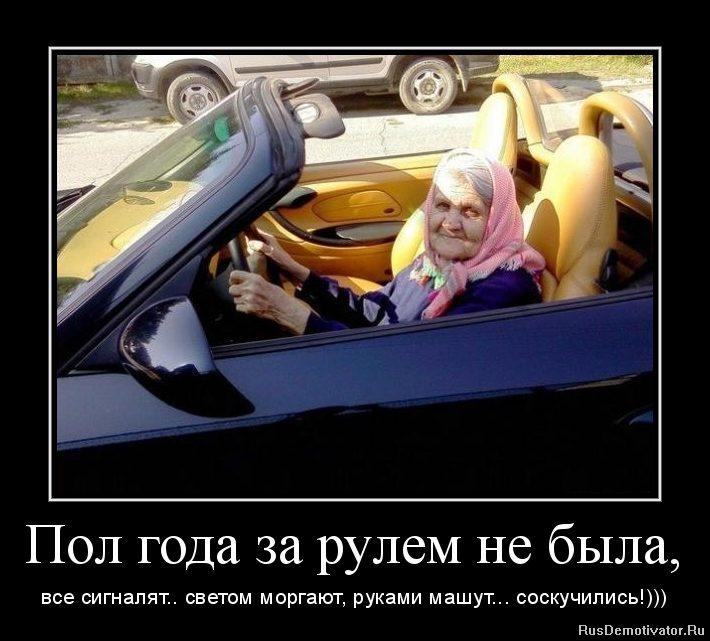 Смешные картинки про руль