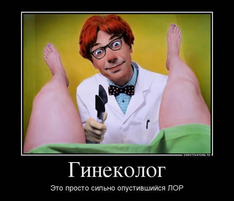 Смешная картинка гинеколог