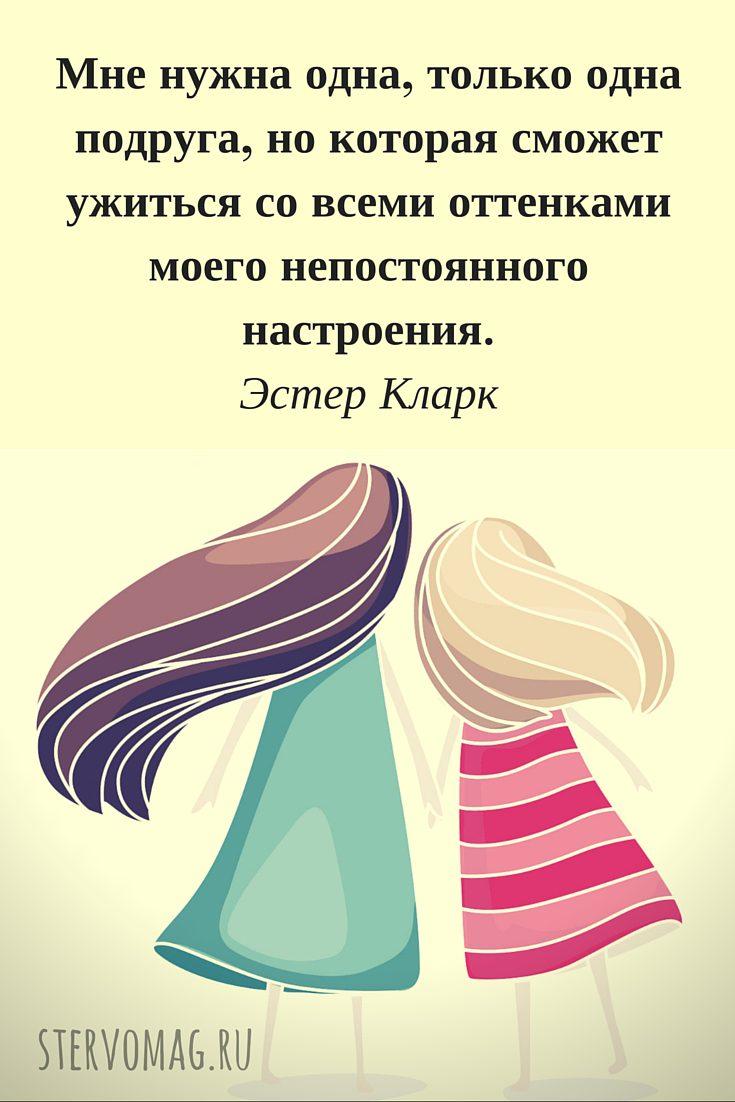 Хорошие слова девушке подруге