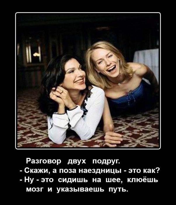 Прикольные смешные картинки говорящие про подружек