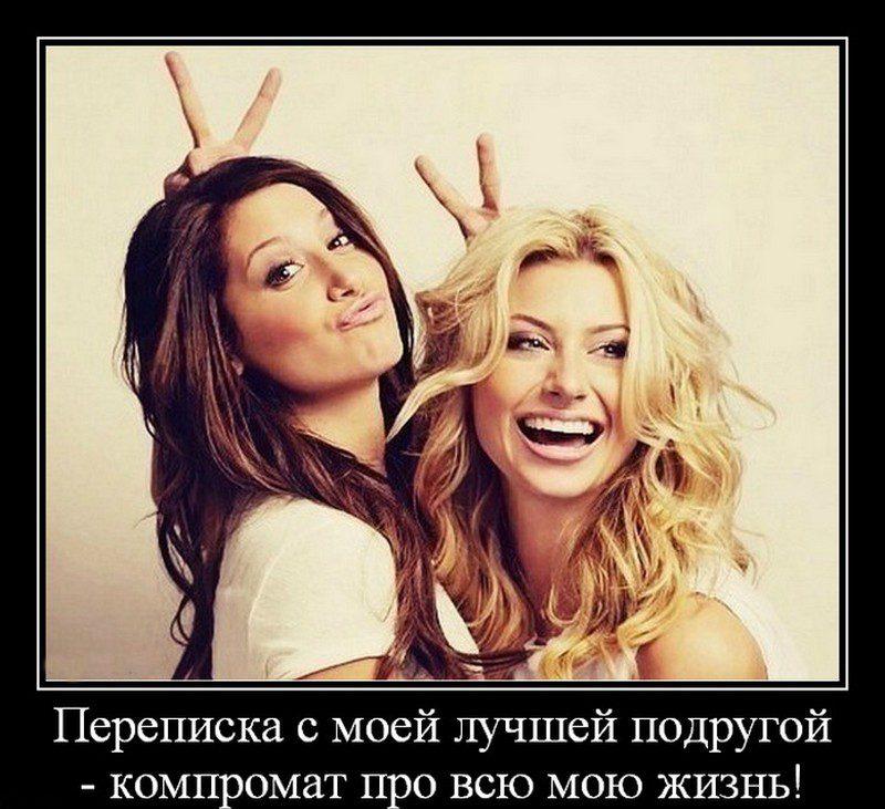 картинки про плохих друзей подруг слову, всем