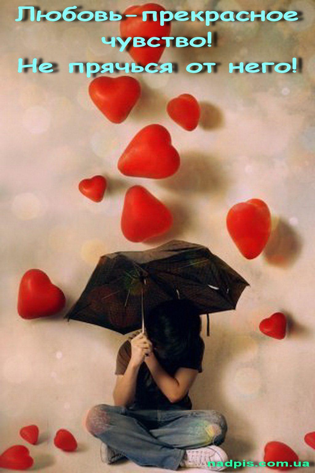 Красивые картинки для любимого парня с надписями про чувство