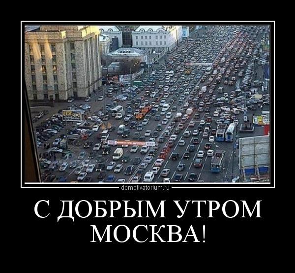 этой статьи смешные картинки про расселение москвы этом
