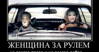 Прикольные картинки про баб за рулём (35 фото)