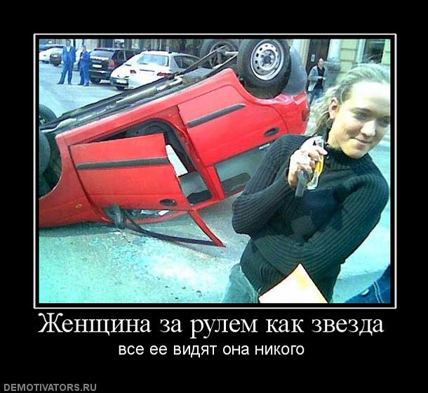 Прикольная картинка баба за рулем