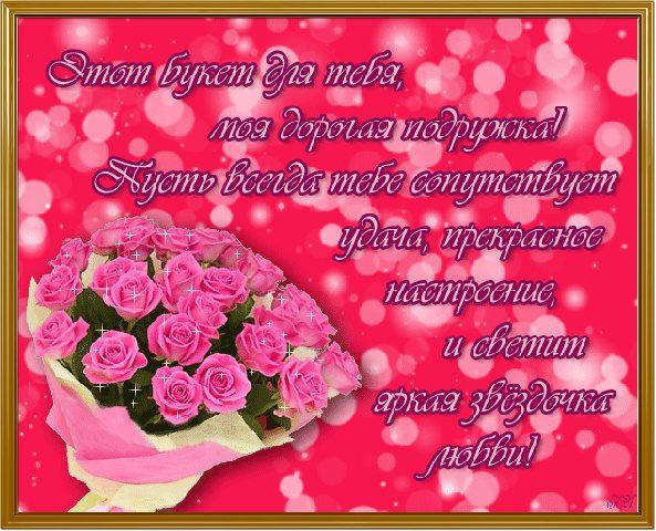 Изображение - Красивые поздравления с днем рождения девушке в открытках 101856985_18b4dfa914a0e39aa4eace055e6d5076