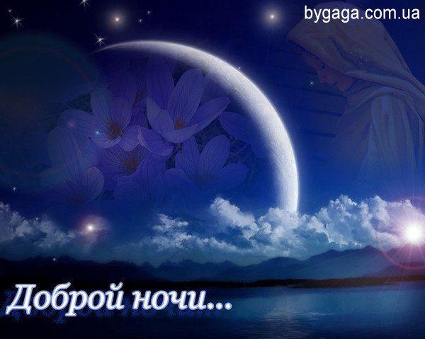 доброй ночи картинки с