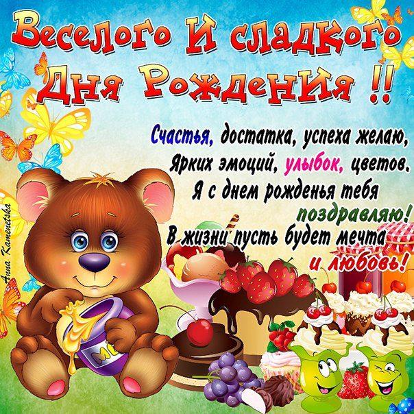 Изображение - Красивые поздравления с днем рождения девушке в открытках 147272340662496527