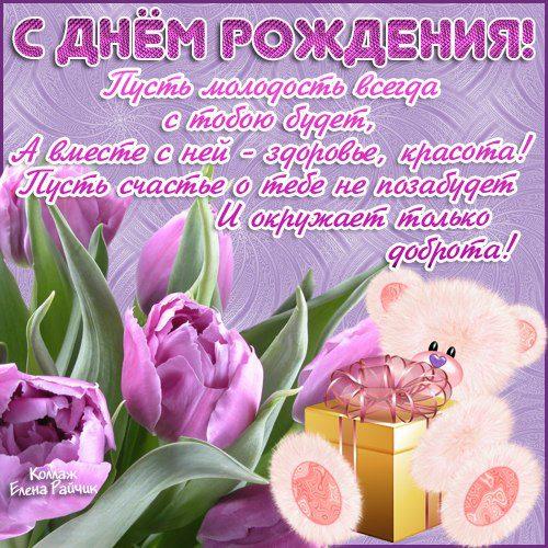 Изображение - Красивые поздравления с днем рождения девушке в открытках 19-1