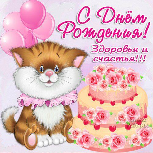 картинки днем рождения красивые
