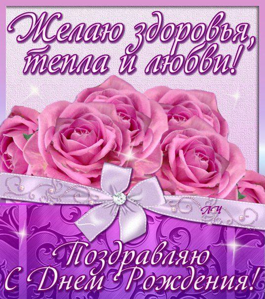 Изображение - Красивые поздравления с днем рождения девушке в открытках 843c80188313c6e93d6fb9ff4ec941cb