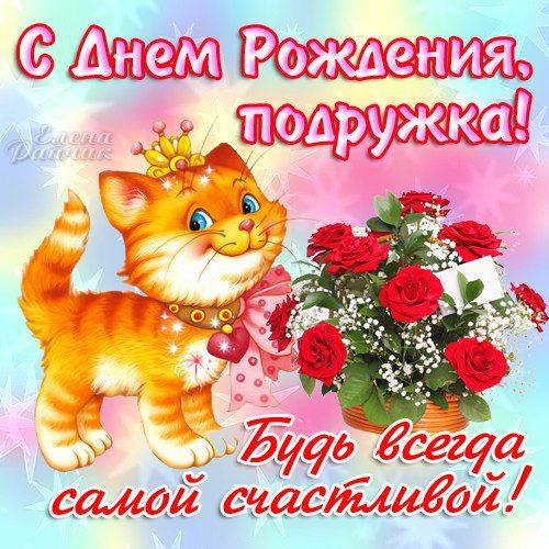 Изображение - Открытка поздравления подруге с днем рождения krasivyj_scenarij_na_den__rozhdenija_podrugi