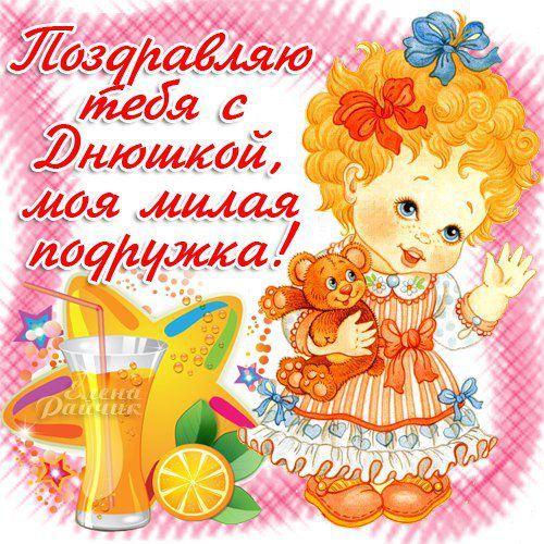 Изображение - Открытка поздравления подруге с днем рождения ljubimoj_podruge