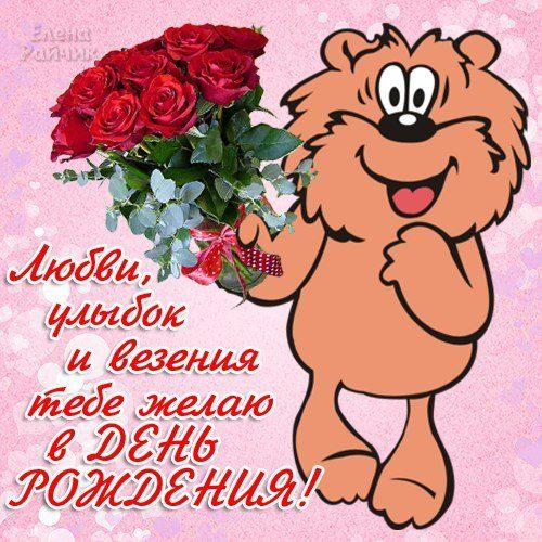 Изображение - Красивые поздравления с днем рождения девушке в открытках ljubimoj_v_proze