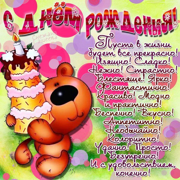 Изображение - Красивые поздравления с днем рождения девушке в открытках podruge_prikol_nye-1