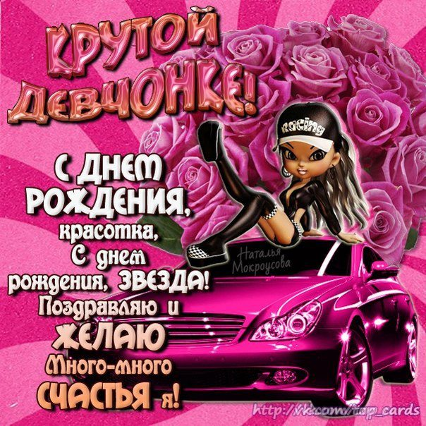 Изображение - Красивые поздравления с днем рождения девушке в открытках pozdravlenija_znakomoj_devushke_s_dnem_rozhdenija