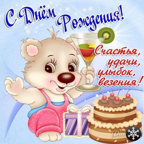 Изображение - Красивые поздравления с днем рождения девушке в открытках prikol_nye_devushke