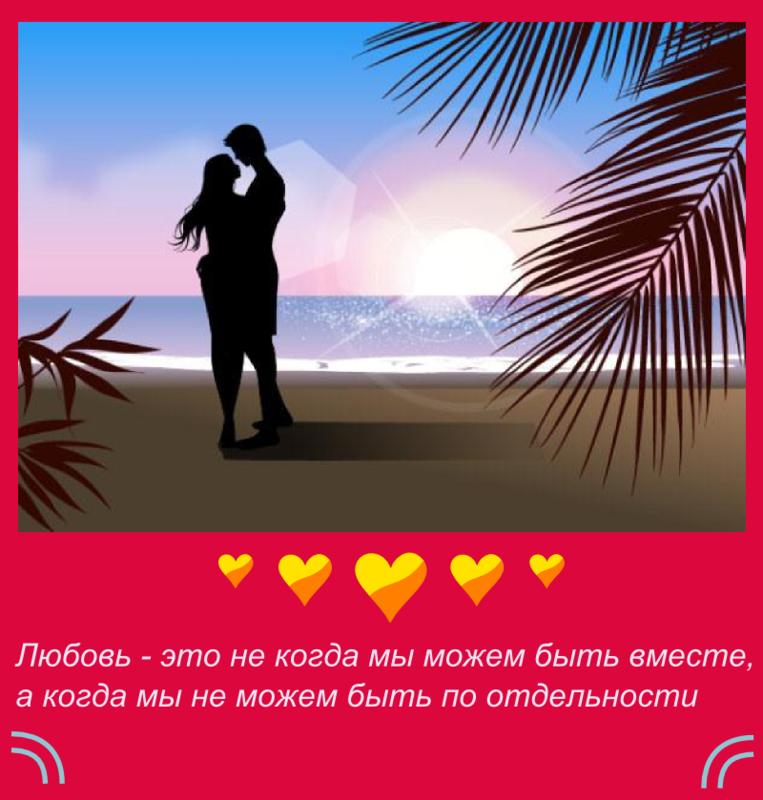 Романтические любовные картинки со словами