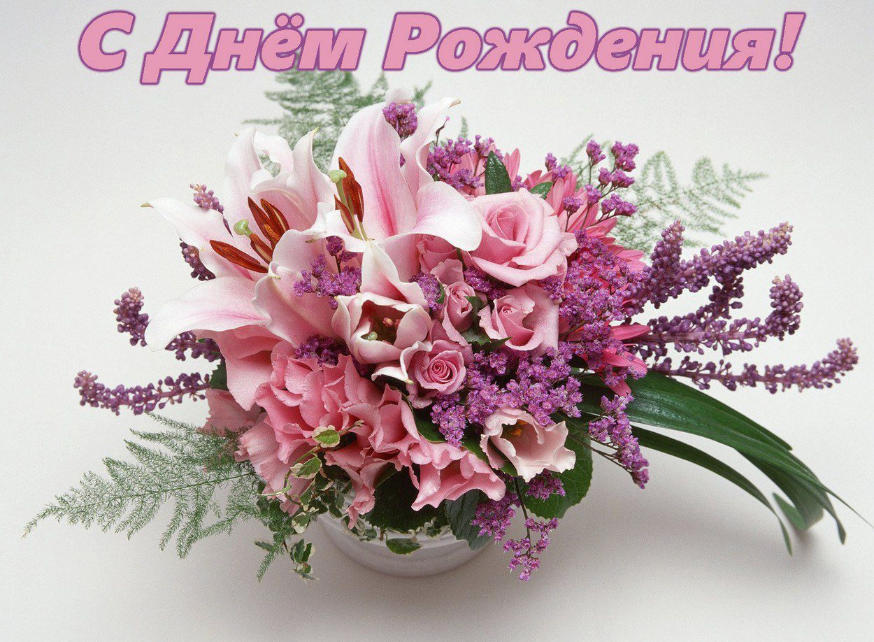 Апсара,с днем рождения! Skachat_krasivye_pozdravitelnye_otkrytki_102388_1250_918