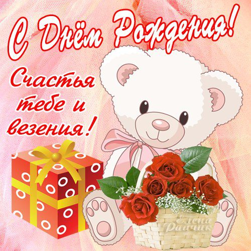 Изображение - Красивые поздравления с днем рождения девушке в открытках teksty_pozdravlenij_ljubimomu_muzhchine_v_proze