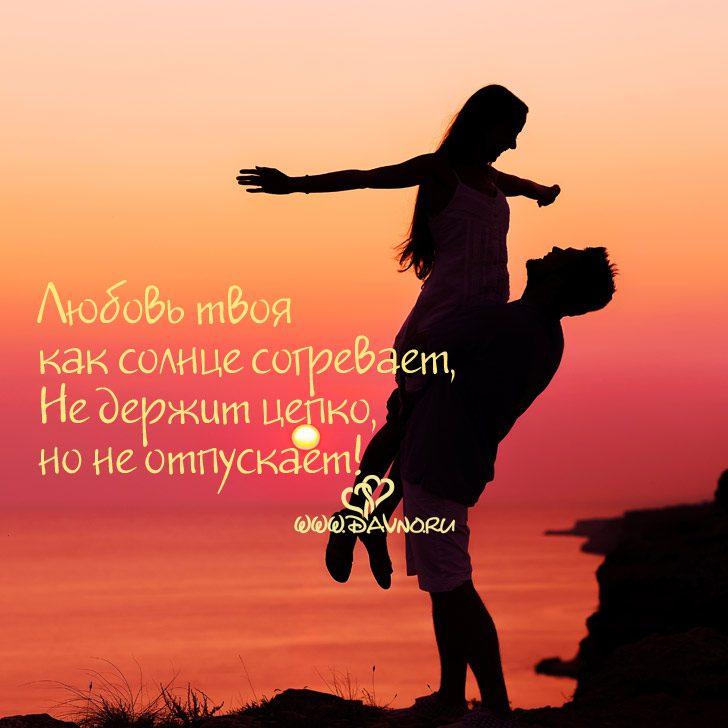 мы вместе любовь