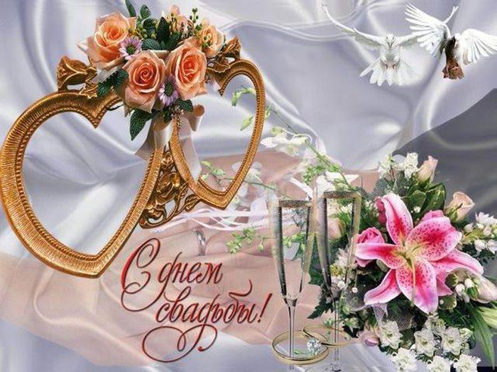 фото открытки с днем свадьбы красивые