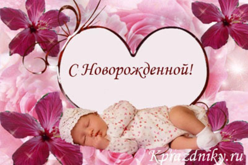 Открытка поздравление с рождением дочери фото 135