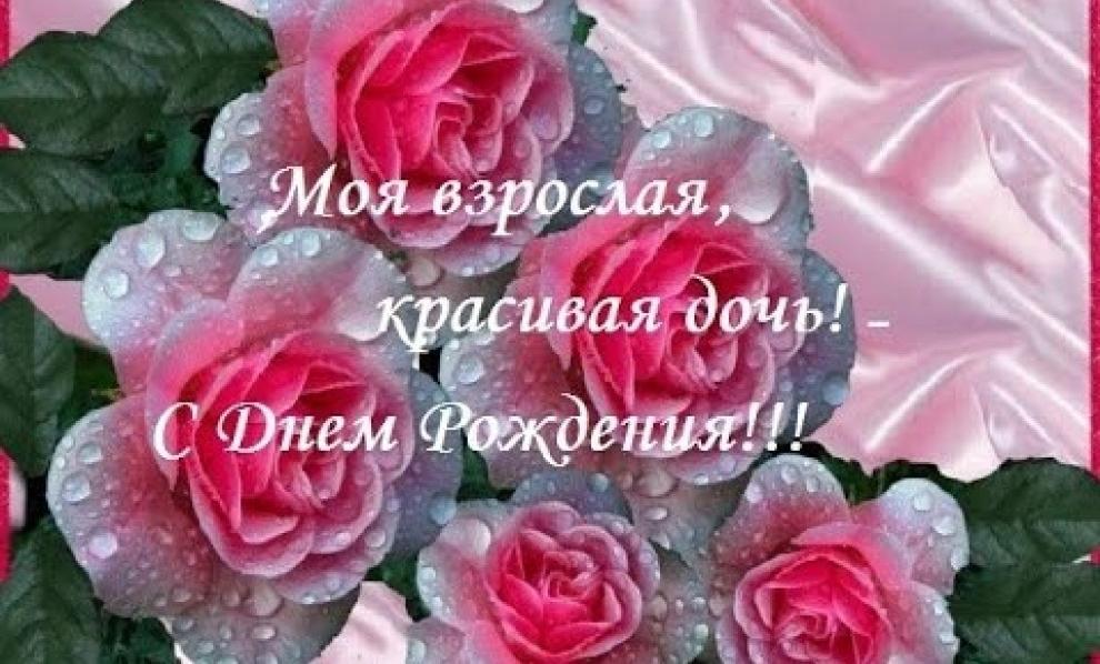 Изображение - Поздравления дочери с днем рождения от мамы открытки 1417710e0fddcd019f3380ce558e78ea