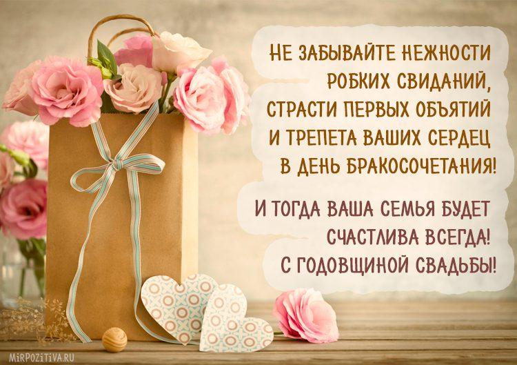 Изображение - Поздравление открытка молодоженам 1472199899_25