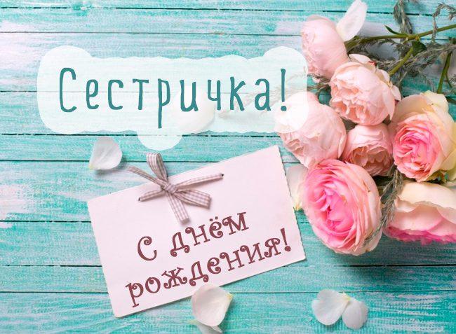 Для любимой сестренки в день, рождения!, с, днем