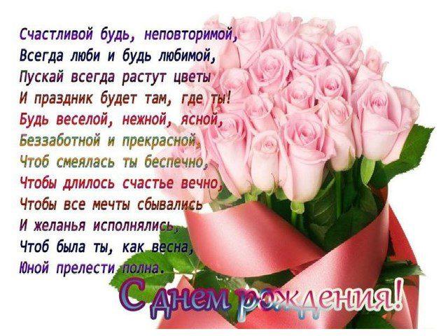 s-dnem-rozhdeniya-sestra-pozdravleniya-otkritki-krasivie foto 15
