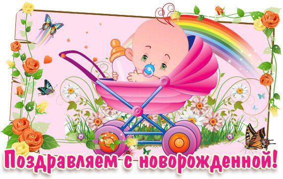 Красивые поздравления с новорожденной девочкой картинки, днем рождения картинки