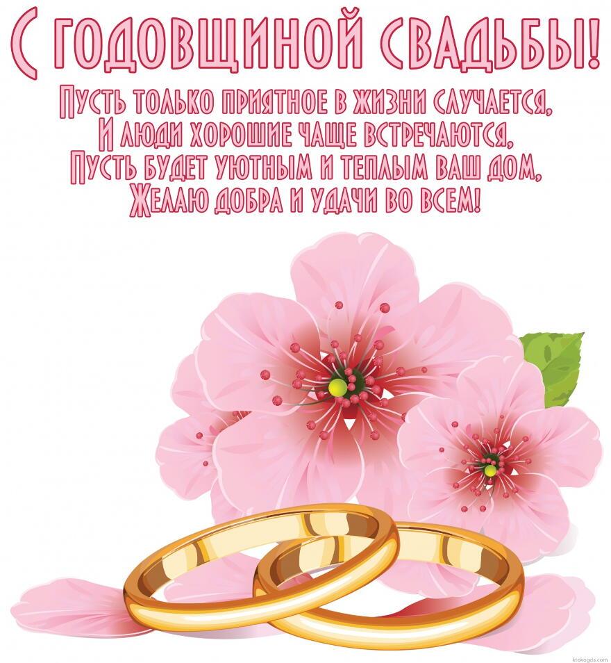 Поздравление с днём свадьбы в стихах племяннице от тети фото 361