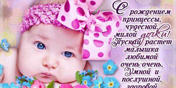 С рождением принцессы открытки