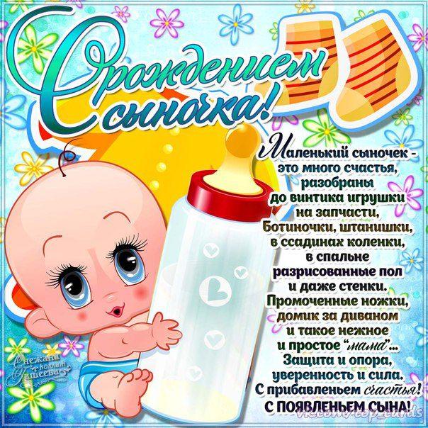 фото открытка с рождением сына