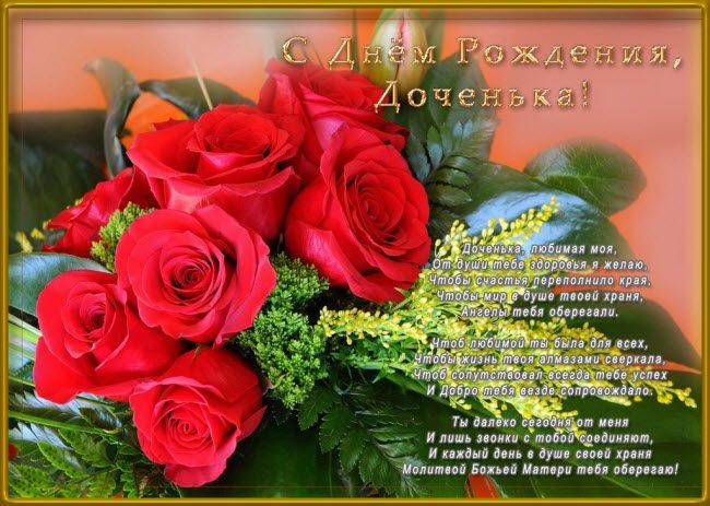 Изображение - Поздравления дочери с днем рождения от мамы открытки 461959Dnem-Rozhdeniya-docheri-4