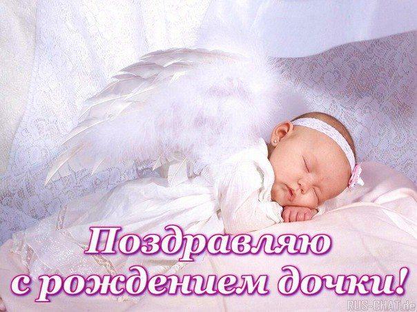 Интересное поздравление с рождением дочери