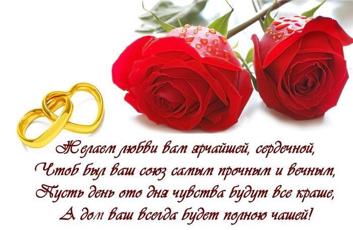 Изображение - Поздравление открытка молодоженам 505_2
