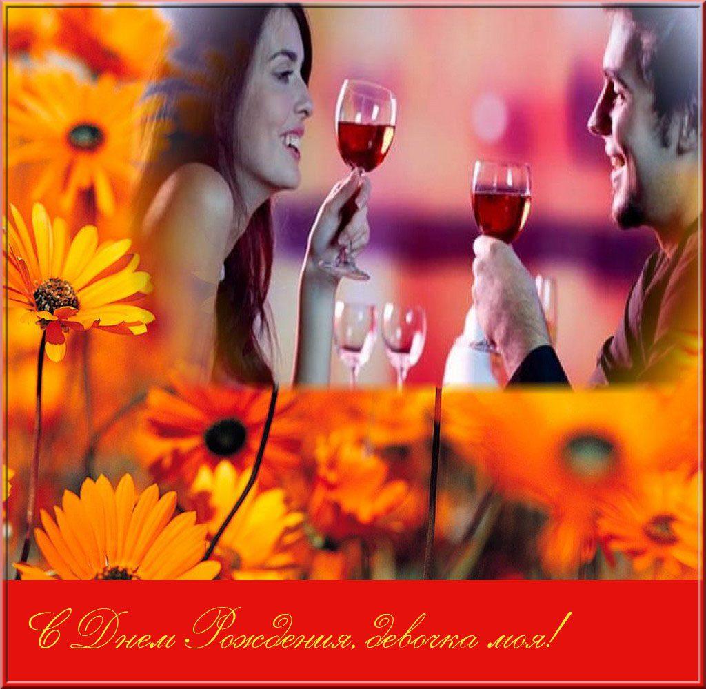 Изображение - Поздравления дочери с днем рождения от мамы открытки 5482038