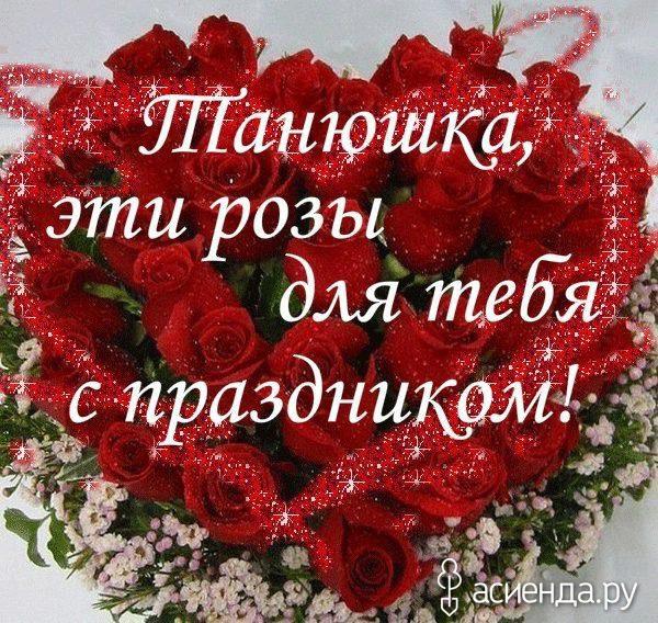 Цветов букет с надписью таня цветов дню рождения